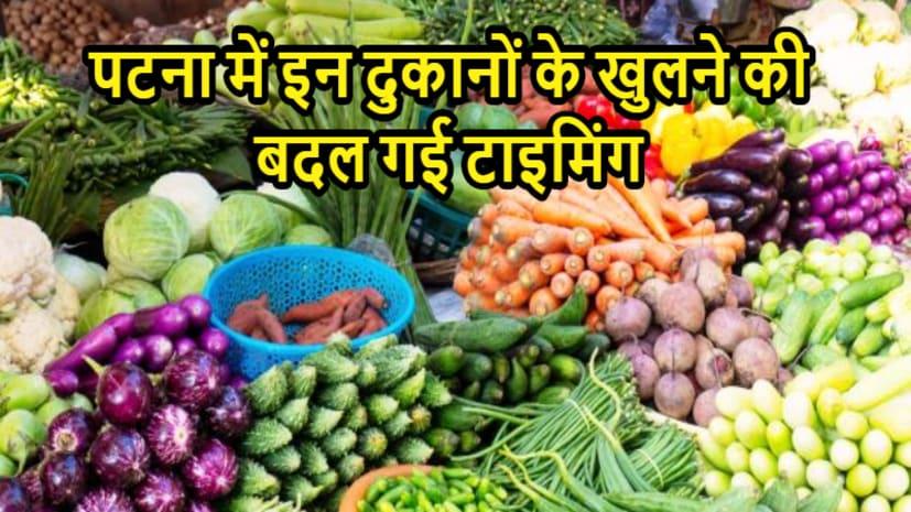 पटना में लॉकडाउन को प्रशासन ने किया सख्त, जानिए सब्जी मंडी समेत इन दुकानों के खुलने की अब क्या होगी टाइमिंग
