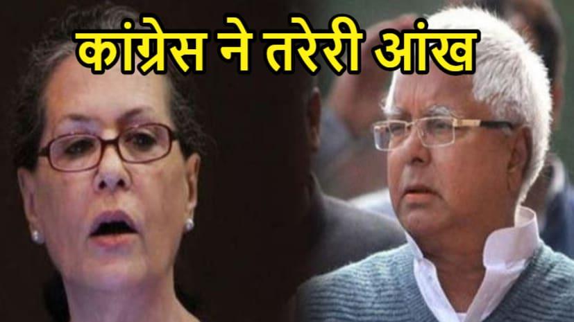 महागठबंधन में अब RJD और कांग्रेस में टसल शुरू, राजद के 160 सीटों पर दावे पर कांग्रेस ने कहा-मतलब ही नहीं बनता