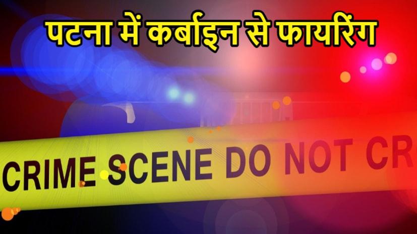 पटना में सरेआम प्रोपर्टी डीलर पर ताबड़तोड़ फायरिंग, अपराधियों ने कार्बाइन से की दिनदहाड़े गोलीबारी