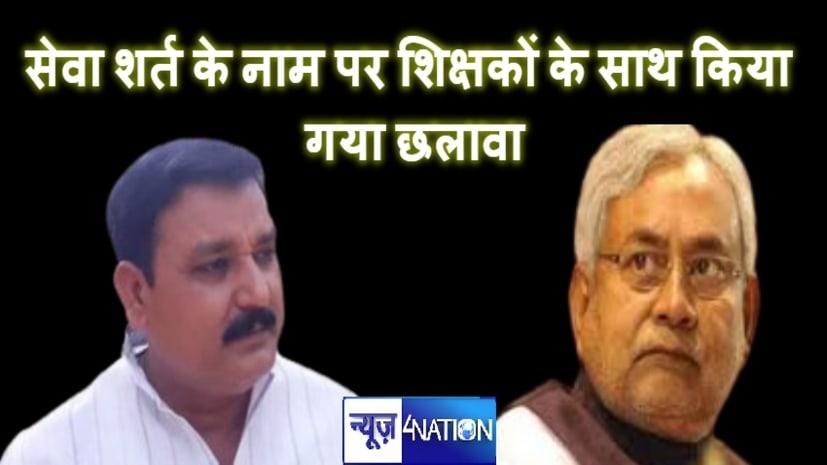 जदयू के पूर्व प्रवक्ता ने साधा सीएम नीतीश पर निशाना,कहा-नियोजित शिक्षकों के साथ खिलवाड़ करना बंद करें मुख्यमंत्री
