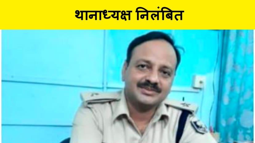 वैशाली एसपी ने की बड़ी कार्रवाई, हाजीपुर नगर थानाध्यक्ष को किया निलंबित