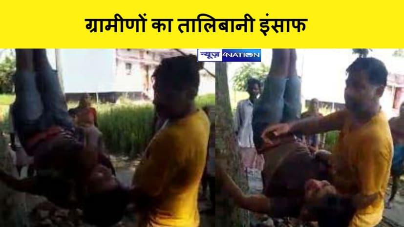 ग्रामीणों का तालिबानी इंसाफ, चोरी के आरोप में किशोर को पेड़ से उलटा लटकाकर पीटा