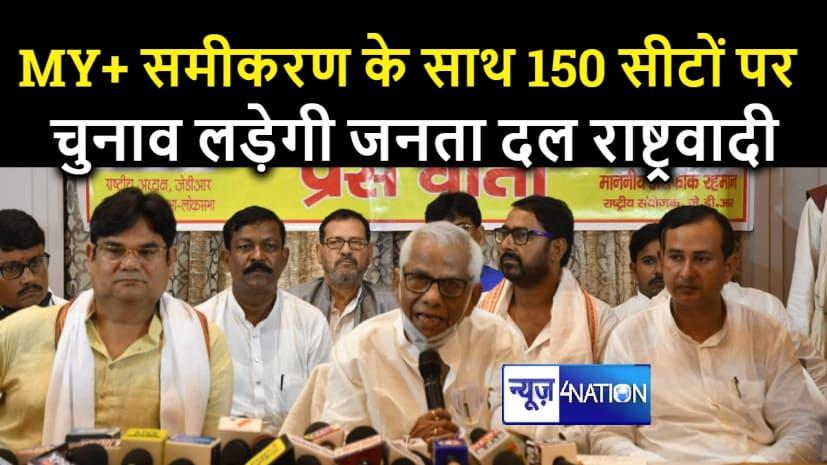 एमवाई प्लस समीकरण के साथ बिहार के 150 सीटों पर जनता दल राष्ट्रवादी लड़ेगी चुनाव : रंजन यादव