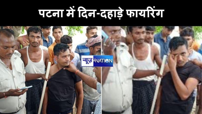 बड़ी खबर : गोलियों की तड़तड़ाहट से थर्राया पटना, इलाके में सनसनी