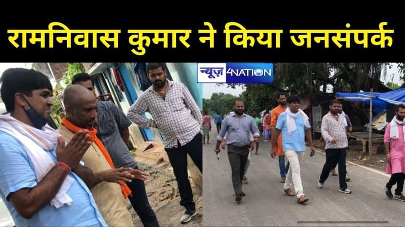 भाजपा नेता रामनिवास कुमार ने सूर्यगढ़ा विस क्षेत्र के कई गांवों में किया जनसंपर्क,लोगों की समस्या से हुए रुबरु