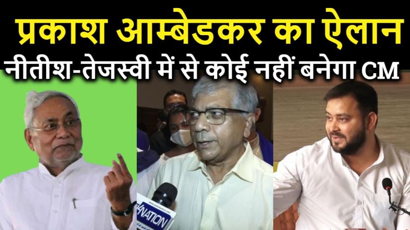 आंबेडकर के पौत्र का बड़ा ऐलान, कहा- BJP और RSS ने देश में बनाया डर का माहौल, बिहार में पार्टी लड़ेगी चुनाव