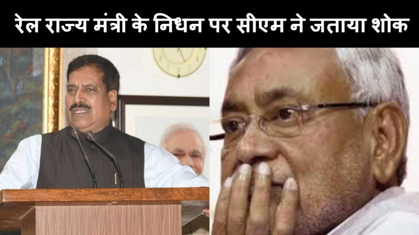 रेल राज्य मंत्री सुरेश अंगड़ी का निधन, सीएम नीतीश कुमार ने जताई गहरी संवेदना