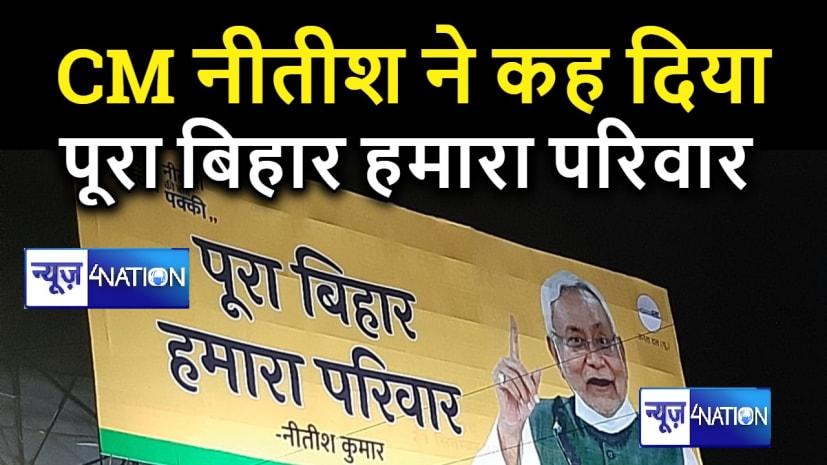 पूरा बिहार हमारा परिवार,JDU ने लगाये CM नीतीश के बड़े-बड़े होर्डिंग्स....