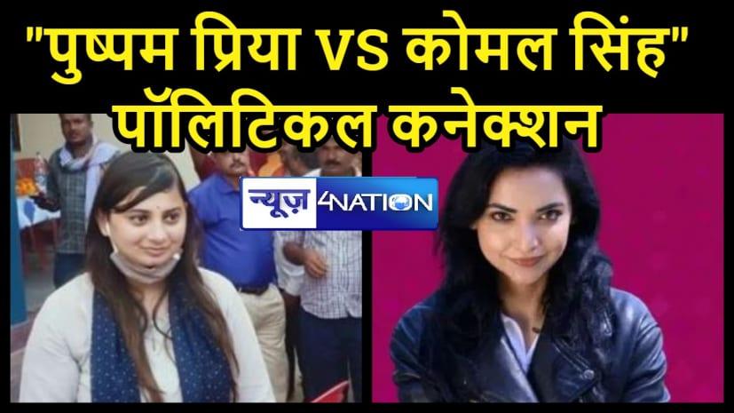 """""""पुष्पम प्रिया VS कोमल सिंह"""" पॉलिटिकल कनेक्शन के साथ-साथ कोई किसी से कम नहीं... जानिए किनका किनसे है टक्कर.."""