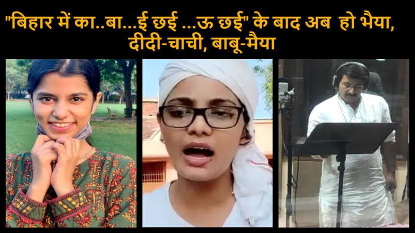 """""""बिहार में का..बा...ई छई ...ऊ छई"""" के बाद अब  हो भैया, दीदी-चाची, बाबू-मैया के सहारे चुनाव फतह करने की तैयारी..."""