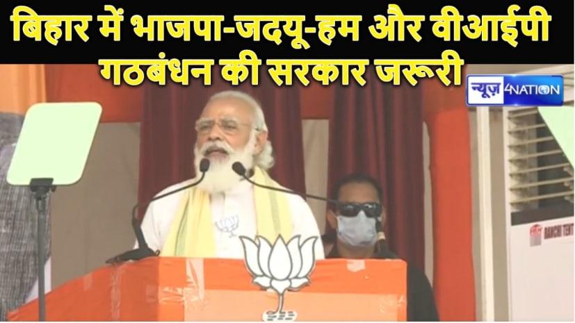 लोजपा पर पीएम मोदी का भी रूख साफ, कहा- बिहार में सिर्फ बीजेपी, जेडीयू, हम और वीआईपी का गठबंधन