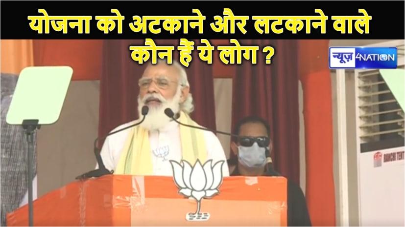 PM मोदी ने बिना नाम लिए कहा- बिहार के विकास की हर योजना को अटकाने और लटकाने वाले हैं ये लोग