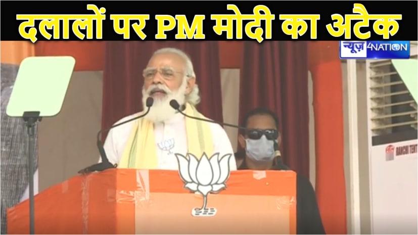 जब-जब बिचौलियों और दलालों पर चोट की जाती है, तब-तब ये तिलमिला जाते हैं, बौखला जाते हैं- PM