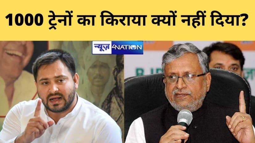 सुशील मोदी ने तेजस्वी से पूछे 5 सवाल,लाक डाउन में फंसे मजदूरों के लिए 1000 ट्रेनों का किराया क्यों नहीं दिया?