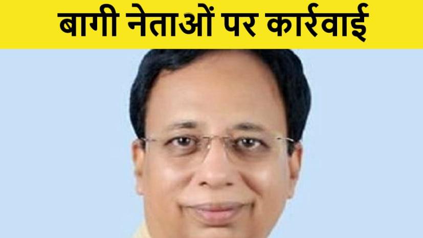बिहार BJP का बागी नेताओं पर कार्रवाई जारी,अब इन 3 नेताओं को किया गया बर्खास्त....