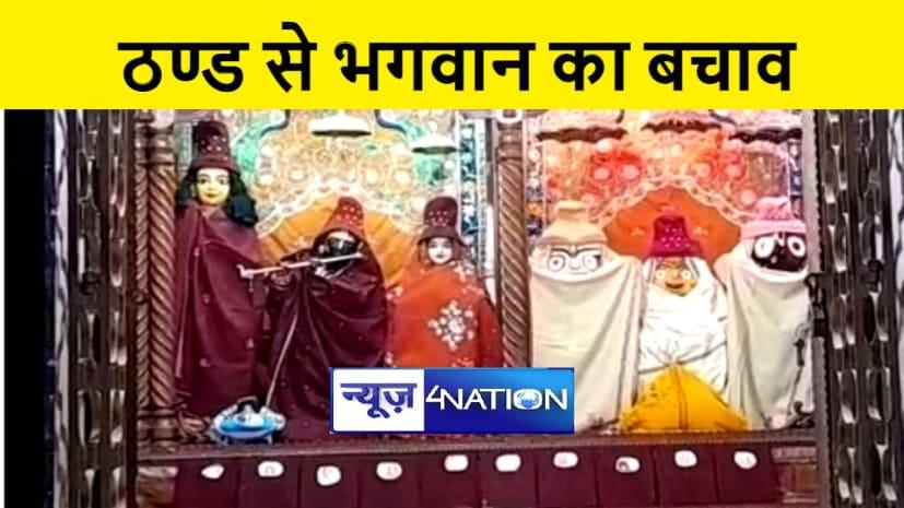 भगवान को भी लगती है ठण्ड : जाड़े के आते ही गया के इस मंदिर में भगवान की प्रतिमा को पहनाया गया ऊनी वस्त्र