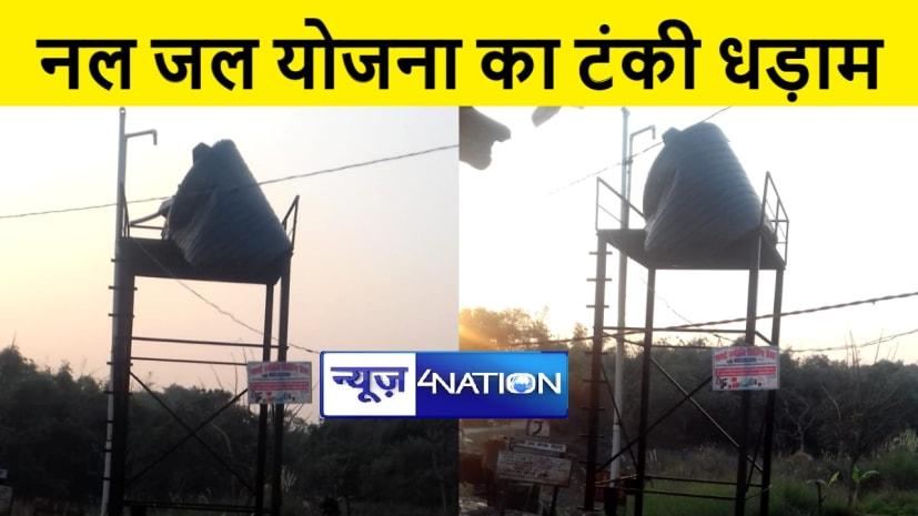 मोतिहारी : मुख्यमंत्री नीतीश कुमार के ड्रीम प्रोजेक्ट का टंकी धड़ाम, इलाके में मची भगदड़