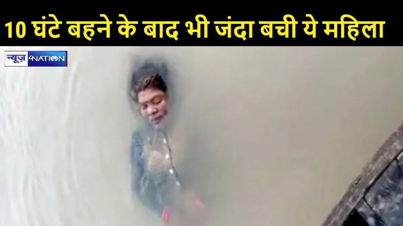 अचंभित घटना, पीपा पुल से महिला का पैर फिसला और रात भर गंगा में बहती रही, सुबह मछुआरों को मिली जिंदा