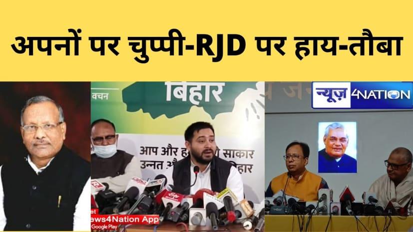 BJP अध्यक्ष को डिप्टी CM का उम्र घोटाला नहीं दिखता? RJD विधायक पर केस छुपाने का आरोप लगा पहुंच गए चुनाव आयोग