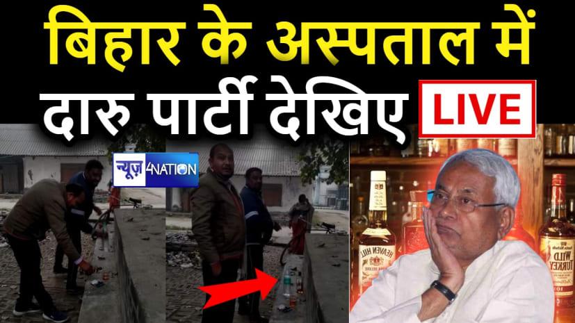 CM नीतीश की शराबबंदी की फिर से खुली पोल,सदर अस्पताल कैंपस में शराब का पैग बनाते वीडियो वायरल