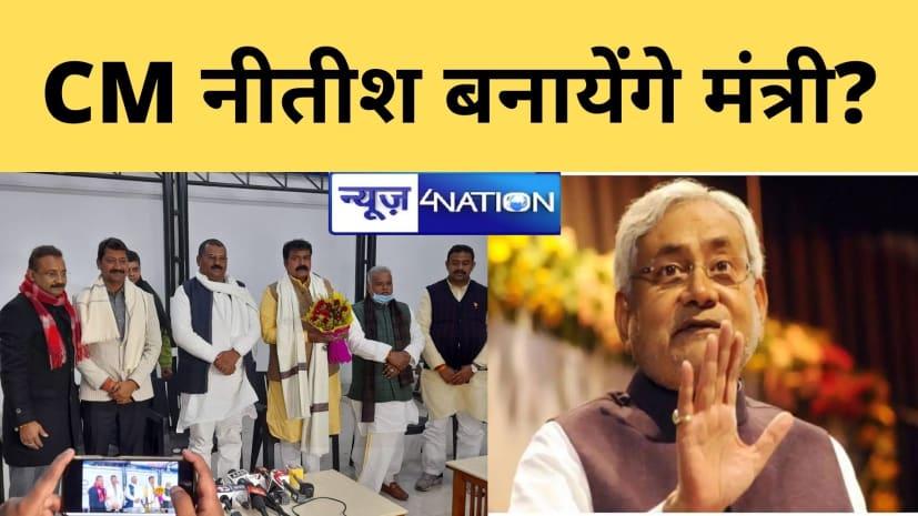 क्या ऐसे माननीय को CM नीतीश बनायेंगे मंत्री? JDU की तलाशी अभियान में मिले भी तो आर्म्स एक्ट-हत्या के प्रयास के आरोपी MLA