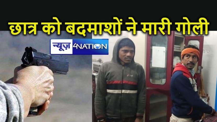 यह क्या हो रहा है बेगूसराय में, पांच घंटे में दिनदहाड़े दो युवकों को मारी गोली, कहां है जिले की पुलिस