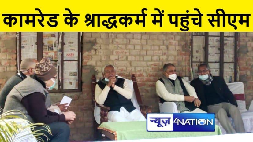 नवादा के रजौली पहुंचे सीएम नीतीश कुमार, माकपा नेता गणेश शंकर विद्यार्थी के श्राद्ध कर्म में हुए शामिल