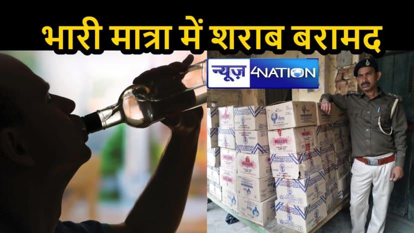 भारी मात्रा में देसी शराब बरामद, पुलिस जांच में जुटी