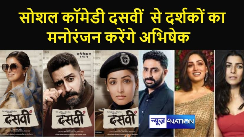 फिल्म 'दसवीं' का फर्स्ट  लुक हुआ आउट , एक्टर अभिषेक बच्चन संग यामी गौतम और निम्रत कौर आयेगी नजर