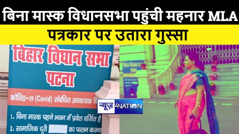 मास्क नहीं लगाने के सवाल पर भड़क गई महनार की राजद MLA बीणा सिंह, कहा मीडियावालों को कोई काम नहीं है