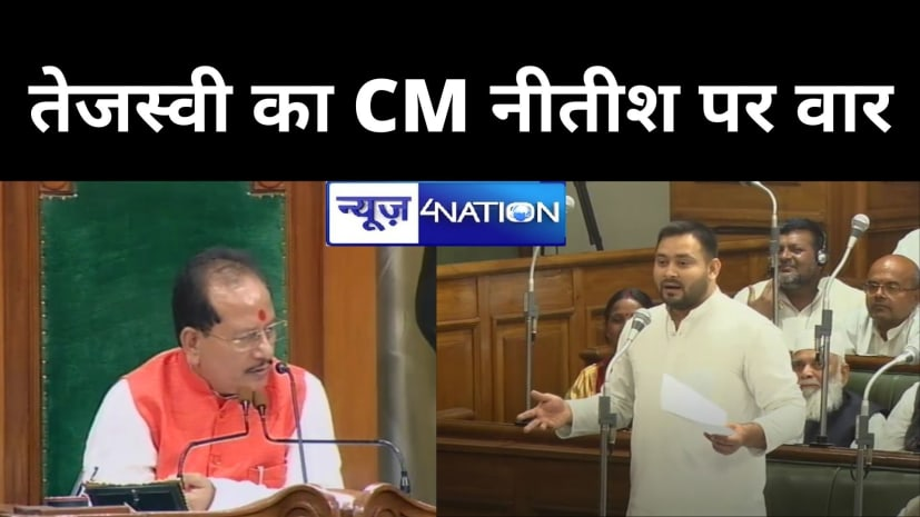 मुख्यमंत्री को लगता है कि सबसे ज्यादा ज्ञानी वहीं हैं,अपने मंत्रियों को ABCD क्यों नहीं सीखाते? विस में तेजस्वी के तेवर तल्ख