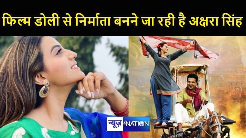 अपनी अपकमिंग फिल्म 'डोली' को लेकर उत्साहित हैं अक्षरा सिंह, फिल्म में हैं नारी सशक्तिकरण का सन्देश