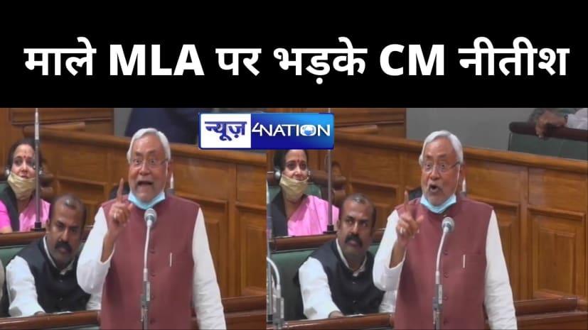 माले विधायकों ने क्या कह दिया कि भड़क गये CM नीतीश, कहा- 12 MLA जीत गए तो सदन में हंगामा करियेगा?