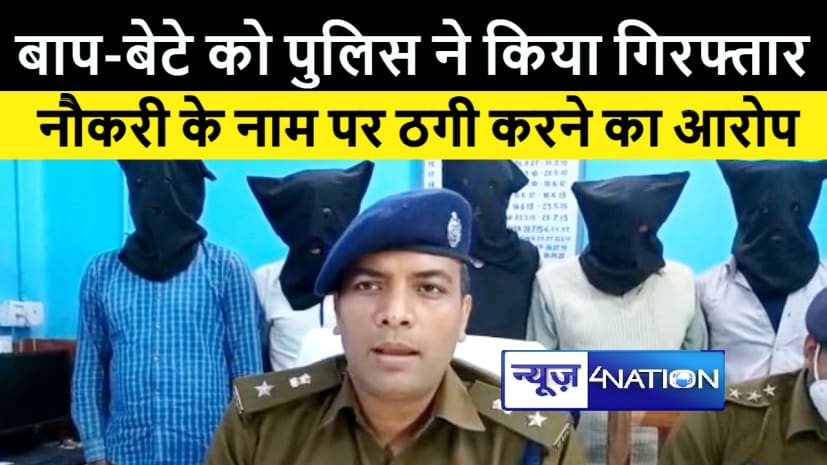 पटना में नौकरी के नाम पर ठगी करने वाले बाप-बेटे को पुलिस ने किया गिरफ्तार, रूपये और सर्टिफिकेट बरामद