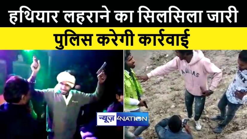 समस्तीपुर में सरेआम हथियार लहराने का सिलसिला जारी, एसपी ने कहा दोषियों पर होगी कार्रवाई