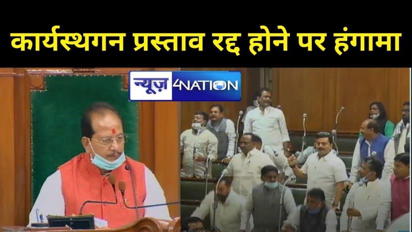 बिहार विस में फिर से हंगामा, विपक्षी विधायक वेल में पहुंच कर रहे नारेबाजी,शून्यकाल की कार्यवाही जारी