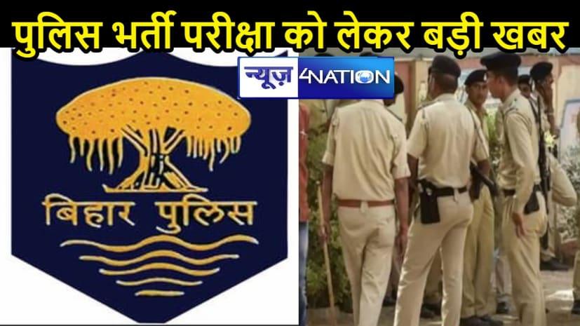 CAREER NEWS: CBSC बिहार पुलिस कांस्टेबल भर्ती परीक्षा 2021 की आंसर-की जल्द होगी जारी