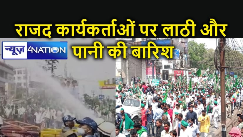 Bihar News : विधानसभा का घेराव करने जा रहे राजद कार्यकर्ताओं को पुलिस ने रोका, पहले पानी की बारिश, फिर करना पड़ा लाठी चार्ज