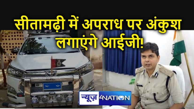 Bihar News : सीतामढ़ी में पुलिस का हौंसला बढ़ाने पहुंचे तिरहूत आईजी, बढ़ते अपराध को रोकने को लेकर नहीं की कोई बात