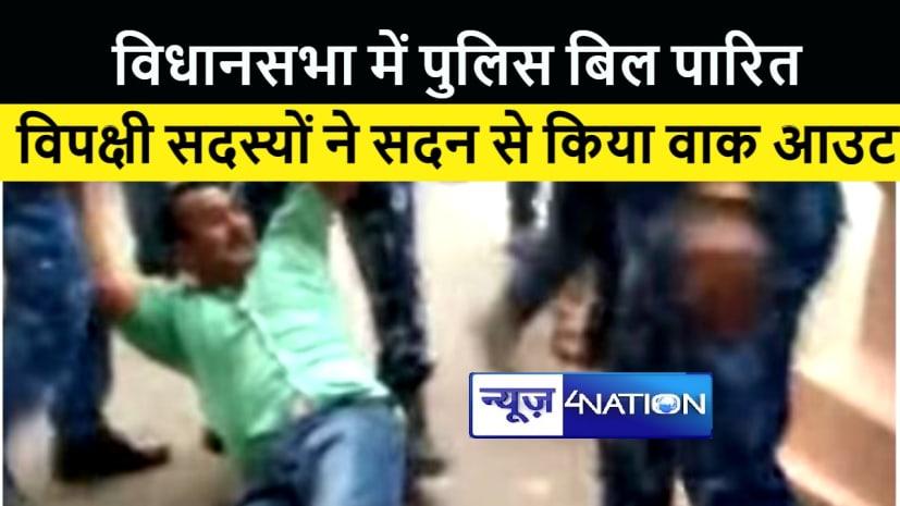 पुलिस के डंडे के जोर पर बिहार सशस्त्र पुलिस विधेयक पास,12 विधायक को टांगकर किया गया बाहर,विपक्ष का वॉकआउट
