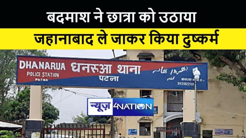 पटना में बदमाश ने कोचिंग जा रही छात्रा को उठाया, जहानाबाद ले जाकर किया दुष्कर्म