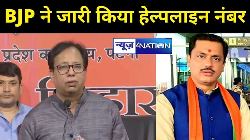 बिहार BJP ने जारी किया हेल्पलाइन नंबर, कोरोना मरीजों की समस्या के समाधान की होगी कोशिश