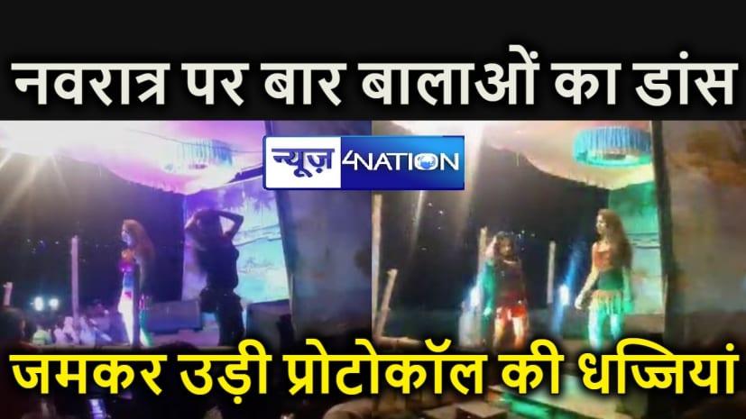 नाइट कर्फ्यू की उड़ी धज्जियां! चैत नवरात्र  पर बार बालाओं ने रात भर लगाए ठूमके, पुलिस प्रशासन को नहीं लगी भनक