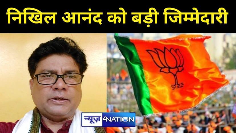 बिहार BJP के दो नेताओं को मिली बड़ी जिम्मेदारी, निखिल आनंद बने OBC मोर्चा के राष्ट्रीय महामंत्री