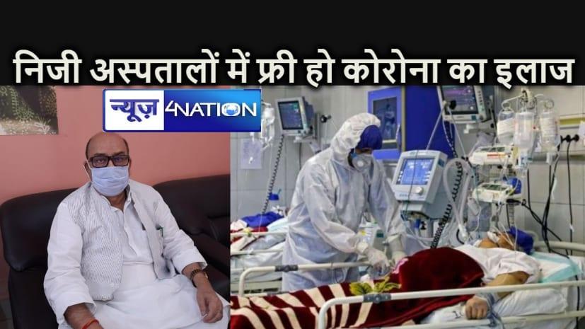 पूर्व मंत्री की CM नीतीश से बड़ी मांग - निजी अस्पतालों में इलाज करा रहे मरीजों का सरकार करे भुगतान
