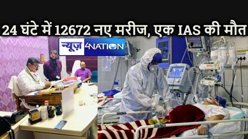 76 हजार के पार पहुंचा बिहार में कोरोना संक्रमितों का आंकड़ा, 24 घंटे में मिले 12672 नए मरीज, स्वास्थ्य विभाग के अपर सचिव की मौत