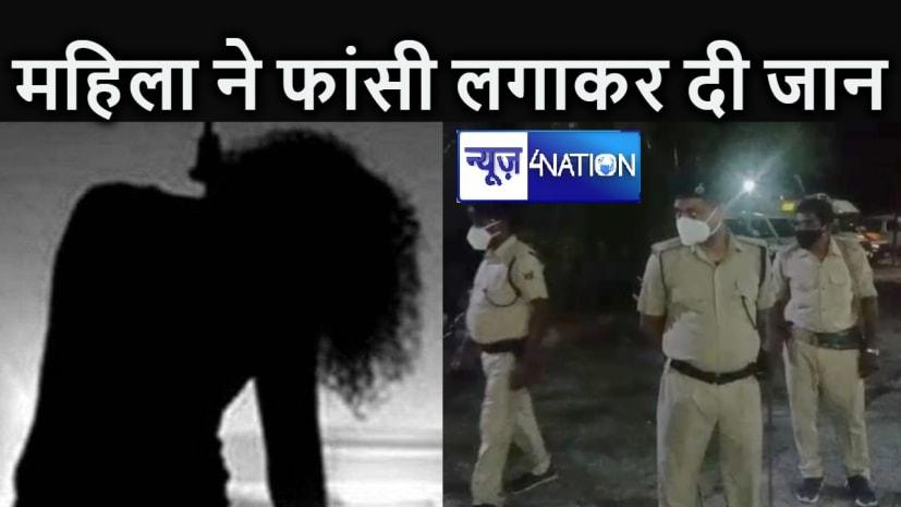 BIHAR NEWS : गुरहट्टा इलाके में एक महिला ने फांसी लगाकर की खुदकुशी, जांच में जुटी पुलिस
