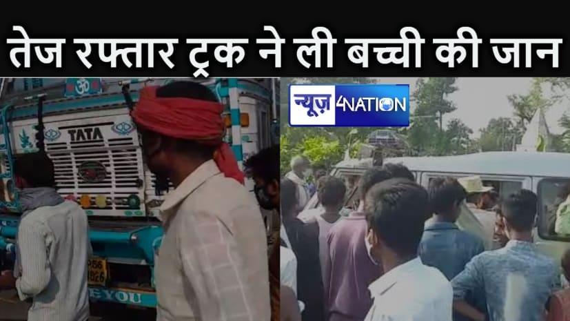 BIHAR NEWS : मवेशियों के लिए घास लेकर घर जा रही थी मासूम, पीछे से यमराज बनकर आए ट्रक ने ले ली जान