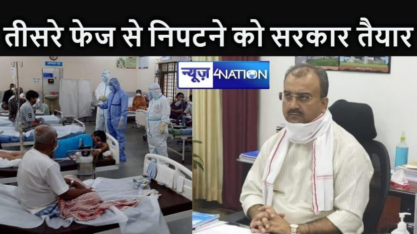 BIHAR NEWS : बिहार में कोरोना की स्थिति पर बोले स्वास्थ्य मंत्री - बेहतर हो रहे हैं हालात, सरकार महामारी के तीसरे चरण के लिए तैयार