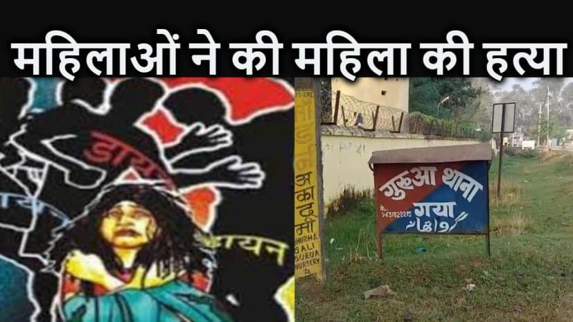 शर्मनाक! मोहल्ले की औरतों ने की मॉब लिचिंग, पड़ोस की महिला को लाठी, ईंट पत्थर से पीट-पीटकर मार डाला